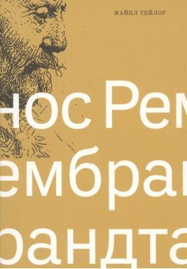 Нос Рембрандта. Плоть и дух в портретах художника