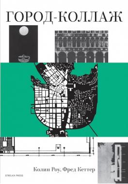 "Книга ""Город-коллаж"" ISBN 978-5-906264-65-7"