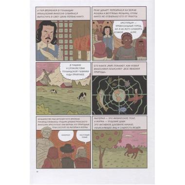 Еретики! Чудесные (и опасные) истоки философии Нового времени