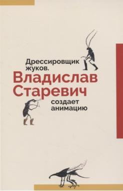 Дрессировщик жуков. Владислав Старевич создает анимацию