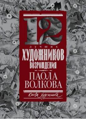 Паола Волкова: 12 лучших художников Возрождения