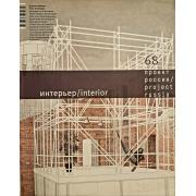 """Журнал """"Проект Россия"""" №68 2/2013 Интерьер"""