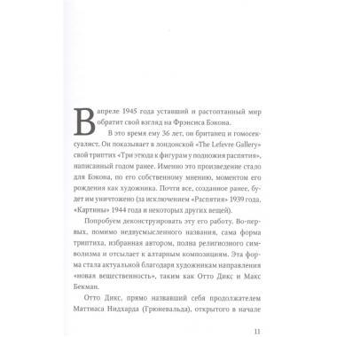 Фрэнсис Бэкон. Гений искаженных миров