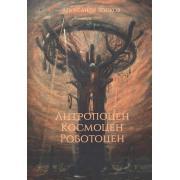 Александр Волков. Антропоцен, космоцен, роботоцен