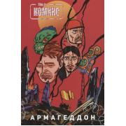This is КОМИКС №4. Армагеддон