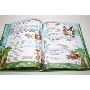 Большой толковый уникальный иллюстрированный словарь