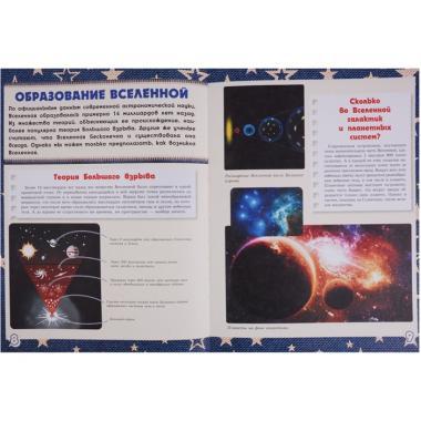 Большая книга о вселенной