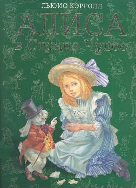 Алиса в Стране Чудес. Иллюстрации Анны Власовой
