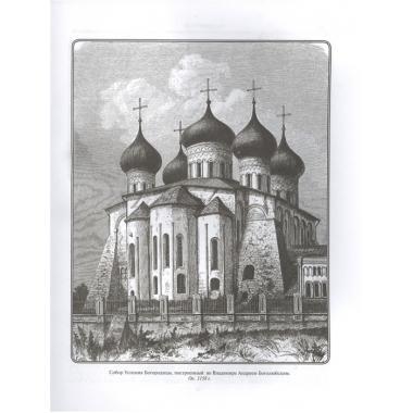 История русской живописи. Отечественное изобразительное искусство с древности до зарождения модерна