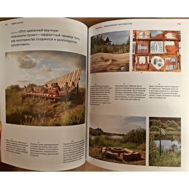 """Журнал """"Проект Россия"""" №95 2021 Общественные пространства"""