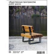 """Журнал """"Проект Россия"""" №95 2021Общественные пространства"""