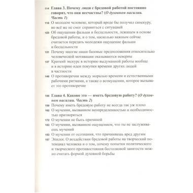 Бредовая работа. Трактат о распространении бессмысленного труда