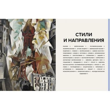 Главное в истории современного искусства. Ключевые работы, темы, направления, техники