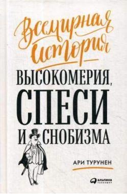 Всемирная история высокомерия, спеси и снобизма