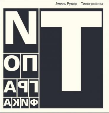 Типографика. Рудер