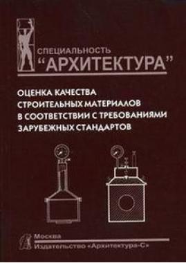 Оценка качества материалов в соответствии с требованиями зарубежных стандартов
