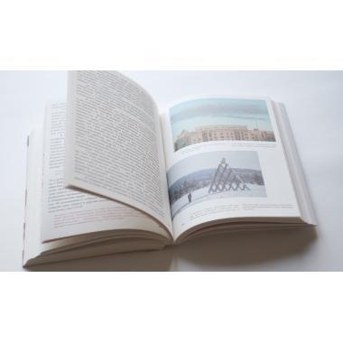 Искусство и город. Издание второе, дополненное