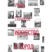 Искусство и город. Игорь Поносов