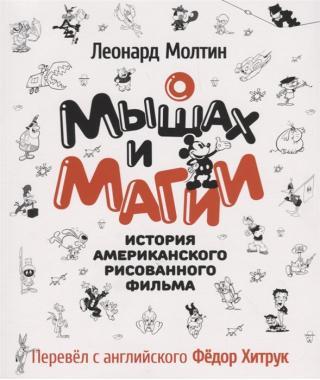 О мышах и магии. История американского рисованного фильма