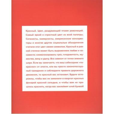 Секретный язык цвета. История мира в шести красках