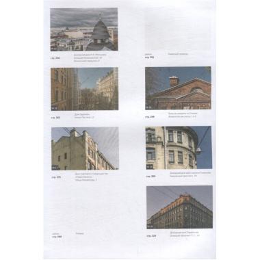Истории домов Петербурга, рассказанные их жителями