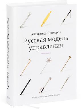 Русская модель управления. Александр Прохоров