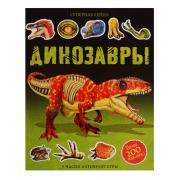 Динозавры. Более 200 наклеек