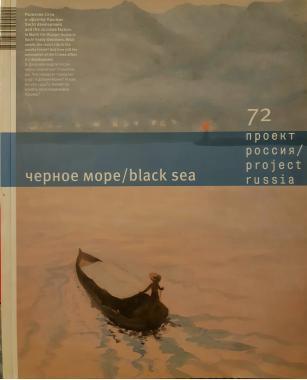 """Журнал """"Проект Россия"""" №72 2/2014 Черное море"""