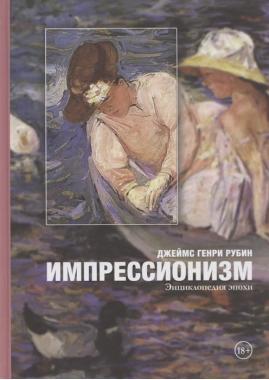 Импрессионизм: энциклопедия эпохи