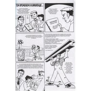 История комиксов