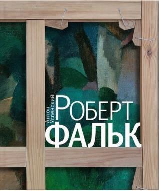 Роберт Фальк. Счастье живописца