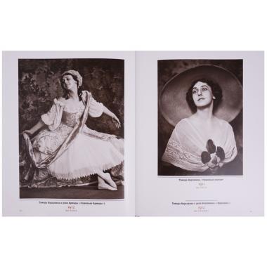 Сто одна фотография. Эмиль Отто Хоппе и Русский балет