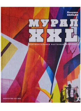 Мурал XXL. Монументальная настенная живопись