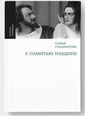 Софья Гиацинтова: С памятью наедине